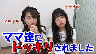 【ドッキリ】ママ達が撮影中に邪魔をしてきたら二人は怒るのか、、、、!?【さくみみ】 thumbnail