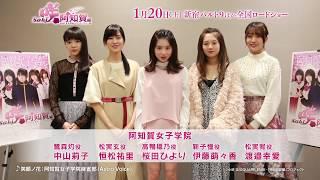 2018年1月20日(土)新宿バルト9ほか全国ロードショー http://www.saki-...