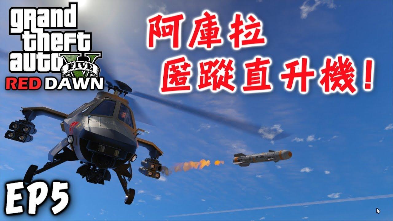 GTA5 赤色黎明 阿庫拉匿蹤直升機-EP5 - YouTube