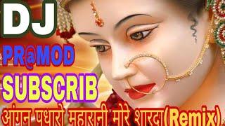 Angna Padharo maharni Mori sharda DJ PRAMOD MIX