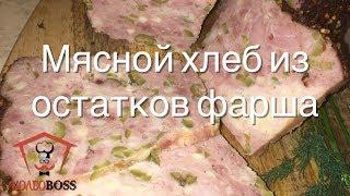 Мясной хлеб из остатков фарша на колбасы