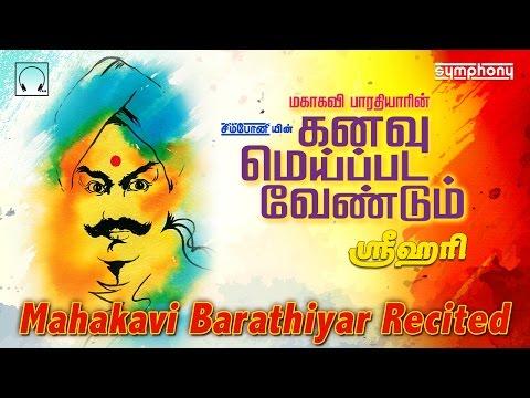 Kanavu Meipada Vendum | Bharathiyar Songs | Srihari