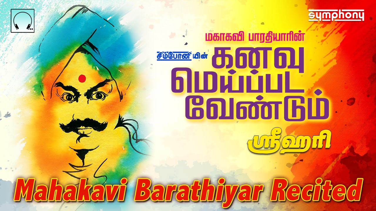 Bharathiyar kavithaigal songs download || download fun by kyle.