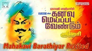 கனவு மெய்ப்பட வேண்டும் | மகாகவி பாரதியாரின் கவிதைகள் | Kanavu Meipada Vendum | Bharathiyar Songs