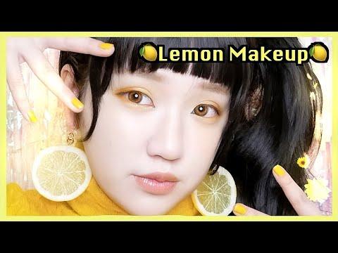 【果実メイクシリーズ】レモンメイク🍋Lemon yellow Makeup【春メイク】