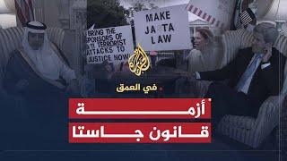 في العمق-قانون غاستا يعمق الشرخ بين الرياض وواشنطن