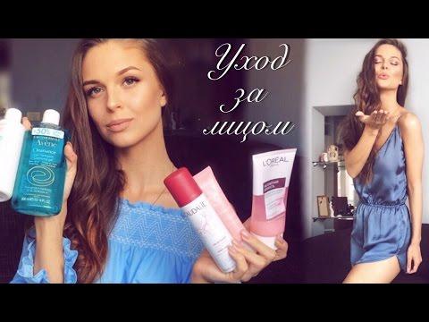 Мой Уход за Лицом: Avene, Loreal, Caudalie | Skincare routine