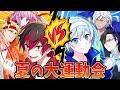 アニメカレコレ夏の大運動会前編漫画 mp3