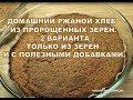 Домашний ржаной хлеб из пророщенных зерен.2 варианта - только из зерен и с полезными добавками.