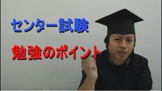 センター試験の勉強のポイントを科目別で教えます!