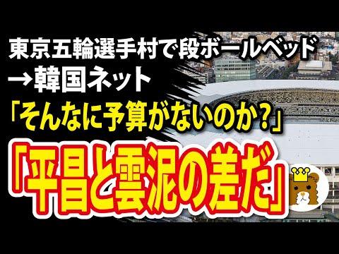 2021/06/24 東京五輪選手村で段ボールベッド →韓国ネット「そんなに予算がないのか?」「準備不足では?」「平昌と雲泥の差だ」