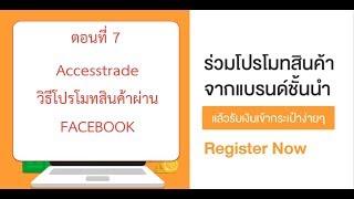 Accesstrade โปรโมทสินค้าผ่าน Facebook สร้างรายได้ ตอนที่ 7