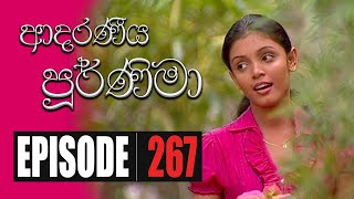 Adaraniya Poornima | Episode 267 05th August 2020 Thumbnail