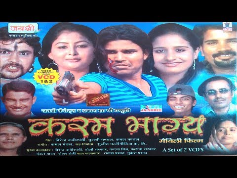 करम भाग्य # Karam Bhagya @ HD New Maithili Full Movie @ Virendra Kavirpanthi