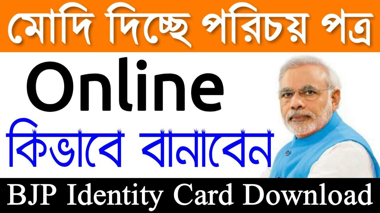 Bjp Identity Card Download Bjp Membership Card Online