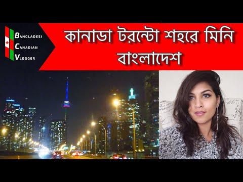কানাডা টরোন্টোর বাঙালি এলাকায় ঘুরতে গেলাম | Bangladeshi Area in Toronto Canada | Bangladeshiblogger