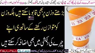 weight loss tips in urdu hindi ,Away , No Diet No Exercise , Drink  ,how to lose weight fast ,#54
