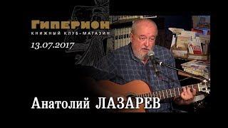 Анатолий Лазарев.