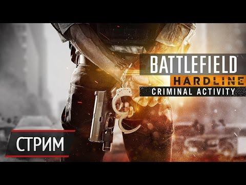 Стрим дополнения Criminal Activity для Battlefield Hardline: лучше поздно, чем никогда!