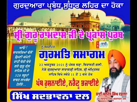Special-Live-Gurmat-Samgam-Bhai-Baldev-Singh-Ji-Vadala-Amritsar-22-Oct-2021