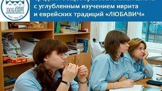 """ЧОУ Школа """"ЛЮБАВИЧ"""""""