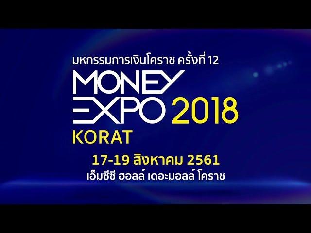 งานมหกรรมการเงินโคราช ครั้งที่ 12 Money Expo Korat 2018