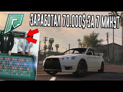 КАК Я ЗАРАБОТАЛ В КАЗИНО 70.000$ ЗА 7 МИНУТ НА RADMIR RP - GTA 5