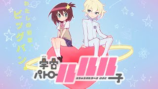 Watch Uchuu Patrol Luluco Anime Trailer/PV Online