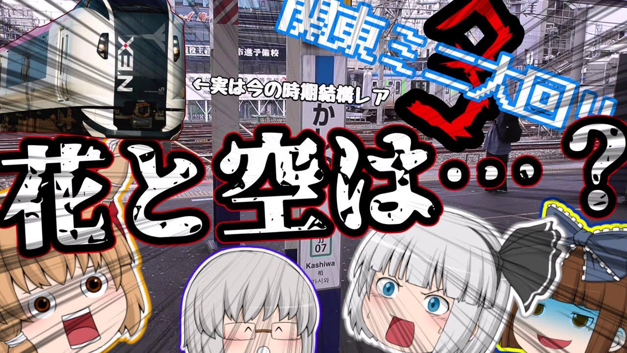 【鉄道ゆっくり実況】 第3弾 新ミニ大回り!
