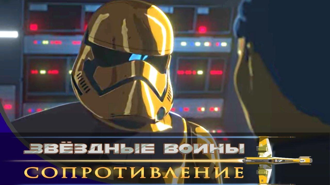 Звёздные войны - Сезон 2 серия 18 - Побег. Часть 1 | Мультфильм Disney STAR WARS RESISTANCE