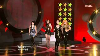 SECRET - Magic, 시크릿 - 매직, Music Core 20100522
