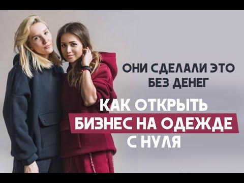 КАК ОТКРЫТЬ МАГАЗИН И ПРОИЗВОДСТВО ОДЕЖДЫ. Магазин женской одежды с нуля!