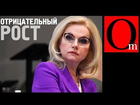 Новый путинский рывок - население России растет на бумаге