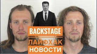 Лайфхак парикмахерам / backstage с мастер класса / мужская стрижка на длинные волосы  / до и после