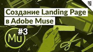 Создание Landing Page в програме Adobe Muse  - #3 - Прототипирование