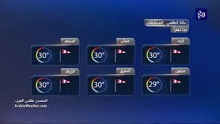 النشرة الجوية الأردنية من رؤيا 10-6-2018 | Jordan Weather