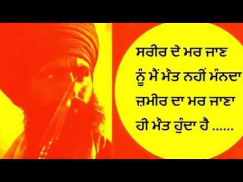 Sant Jarnail Singh g Khalsa Bhindranwale