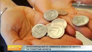 В Красноярске можно будет обменять обычную мелочь на памятные монеты