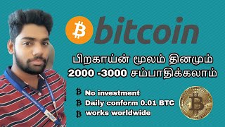 How to earn unlimited bitcoin for free in tamil I earn 0.1 BTC per day using simple tricks.