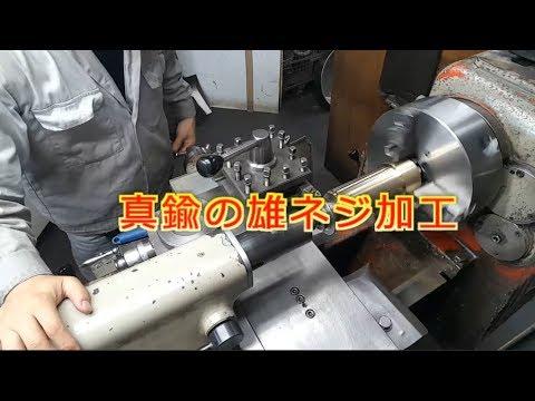 黒苺汎用旋盤 真鍮の雄ネジ加工 How to Screw processing
