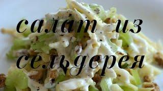 Салат из сельдерея,курицы,яблок и грецких орехов. Пальчики оближешь!)