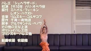 バレエのお話11 初めての『シェヘラザード』