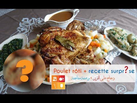 poulet-rôti-recette-surprise---دجاج-على-الفرن-وصفة-مفاجئة