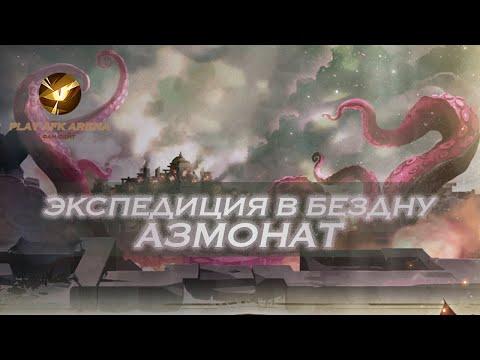 Экспедиция в Бездну - Азмонат vs Воины / The Abyssal Expedition - Azmonath vs Wariors