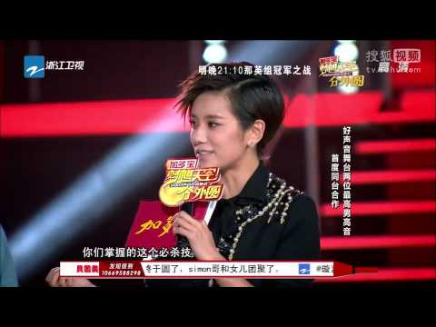 【中国好声音张新】赵晗互飙高音超清版
