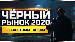 Новый Чёрный Рынок с Секретным Танком ● Что ждёт Танки в 2020 году? ● Новости WoT