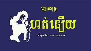 ហត់នឿយ ភ្លេងសុទ្ធ មាស សុខសោភា, Hot Neuy, Karaoke Khmer for sing