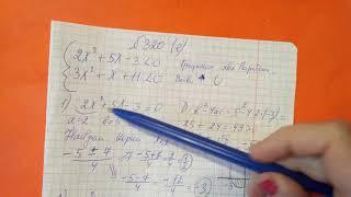 320 (е) Алгебра 9 класс. Решить систему Неравенств