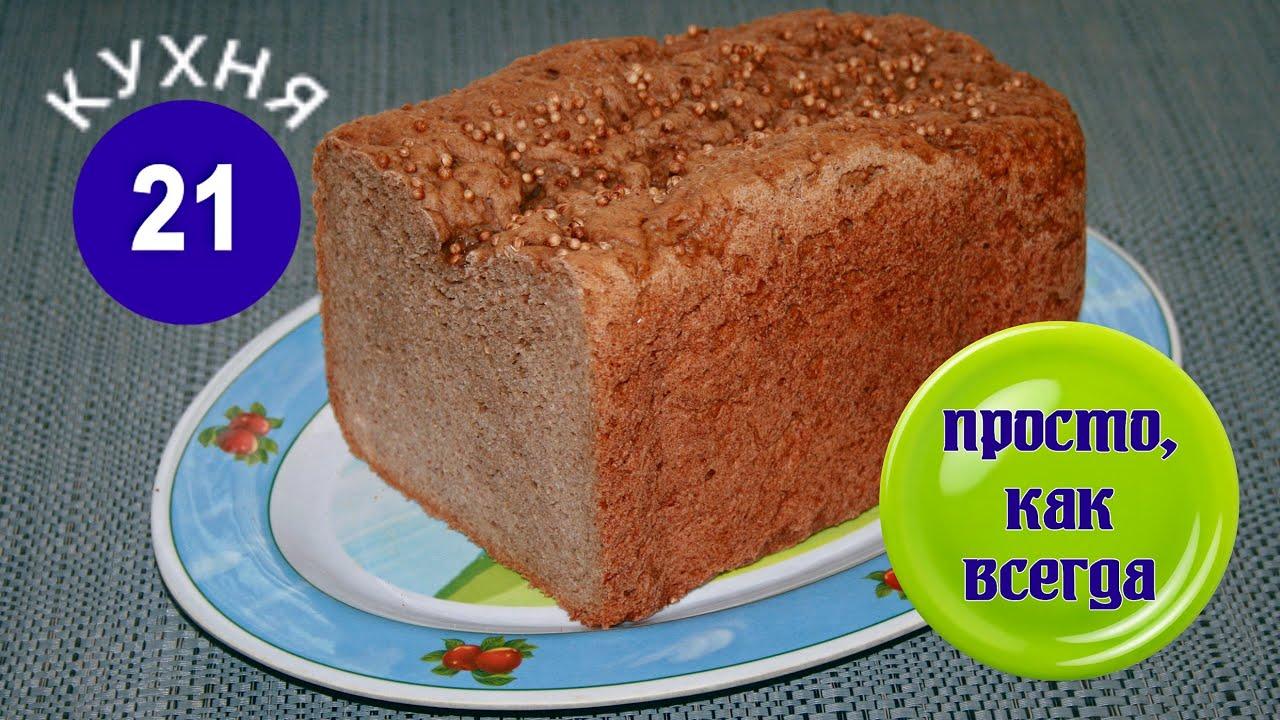 Хлебопечка. Пшенично-ржаной хлеб с кориандром в BOMANN CB 594