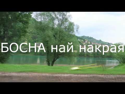 Ден #1 Босна и Херцеговина (БиХ) / Балканиада
